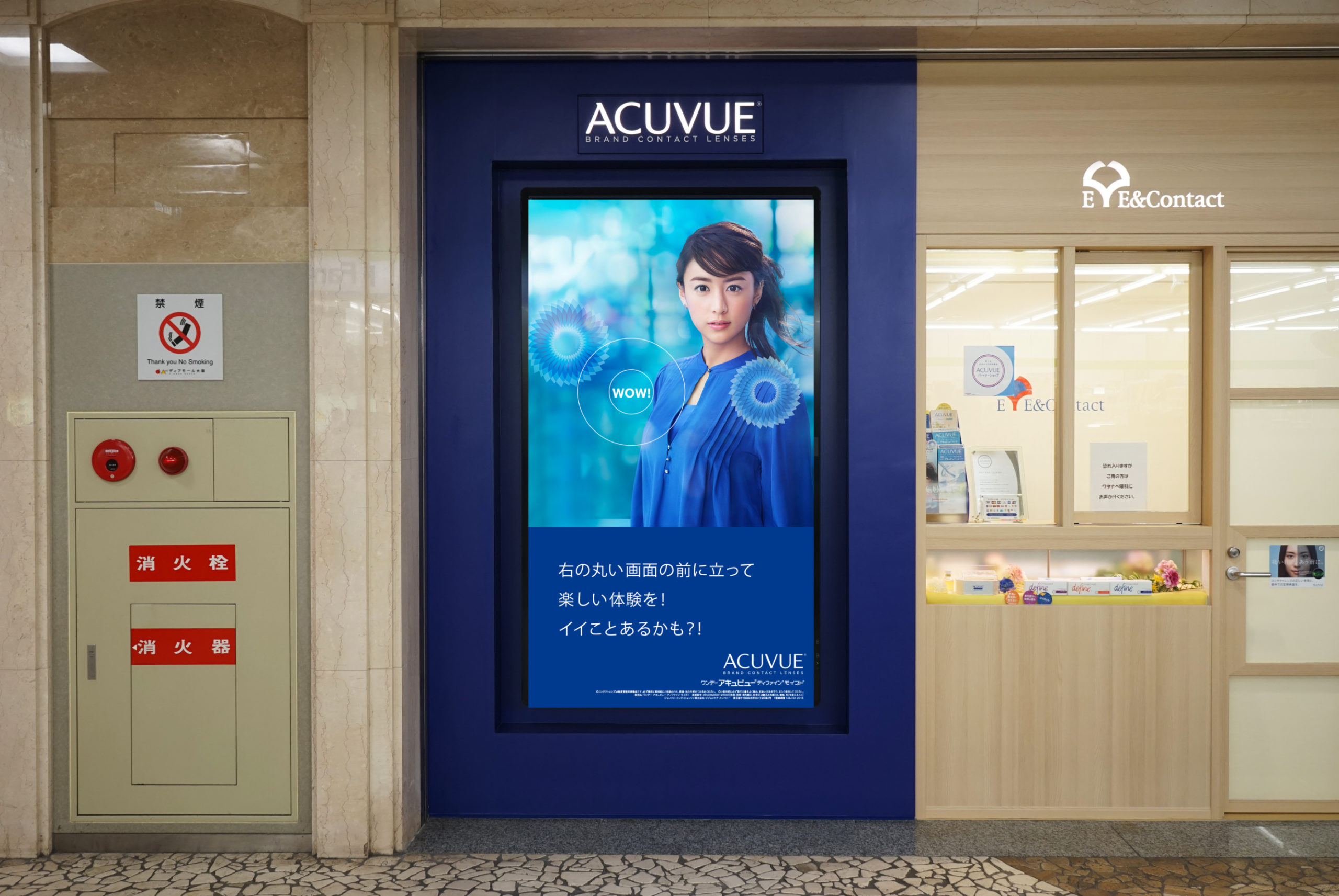 ACUVUE DISITAL SIGNAGE